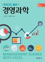 도서 이미지 - Excel 활용 경영과학 5판
