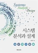 도서 이미지 - 시스템 분석과 설계