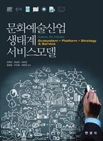도서 이미지 - 문화예술산업 생태계 서비스모델