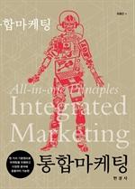 도서 이미지 - 통합 마케팅