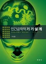 도서 이미지 - 인간공학적 기기설계