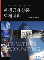 도서 이미지 - 파생금융상품 회계처리