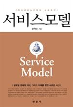 도서 이미지 - 서비스모델 (지식서비스 산업의 성공조건)