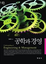 도서 이미지 - 공학과 경영