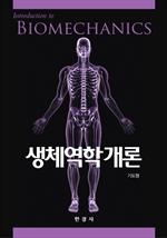 도서 이미지 - 생체역학개론