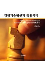 도서 이미지 - 경영기술혁신과 적용사례