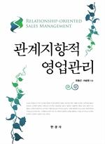 도서 이미지 - 관계지향적 영업관리