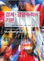 도서 이미지 - 경제경영수학의 기본