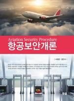 도서 이미지 - 항공보안개론
