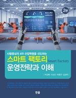 도서 이미지 - 스마트 팩토리 운영전략과 이해 2판