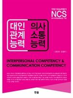 도서 이미지 - 대인관계능력 의사소통능력