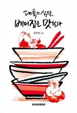 도서 이미지 - 대륙의 식탁, 베이징을 맛보다