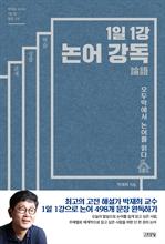 도서 이미지 - 1일 1강 논어 강독
