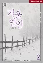 도서 이미지 - 겨울연인 (개정판)
