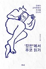도서 이미지 - '장판'에서 푸코 읽기