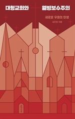 도서 이미지 - 대형교회와 웰빙보수주의