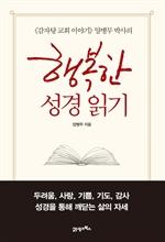 도서 이미지 - 행복한 성경 읽기