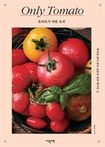 도서 이미지 - 토마토가 다한 요리