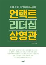 도서 이미지 - 언택트 리더십 상영관
