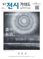 도서 이미지 - 월간 전시가이드 2020년 09월
