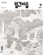 도서 이미지 - 월간 미술 2020년 09월