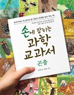 도서 이미지 - 손에 잡히는 과학 교과서 12 곤충