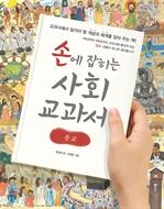 도서 이미지 - 손에 잡히는 사회 교과서 04 종교