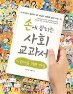도서 이미지 - 손에 잡히는 사회 교과서 09 어린이를 위한 인권