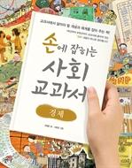 도서 이미지 - 손에 잡히는 사회 교과서 05 경제