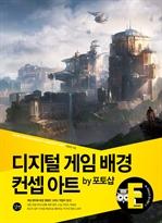 도서 이미지 - 디지털 게임 배경 컨셉 아트: by 포토샵