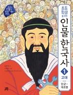 도서 이미지 - 초등학생을 위한 인물 한국사 1