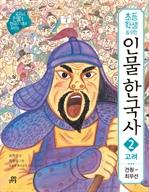 도서 이미지 - 초등학생을 위한 인물 한국사 2