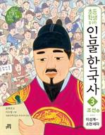 도서 이미지 - 초등학생을 위한 인물 한국사 3