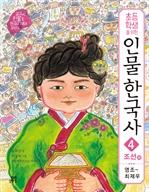 도서 이미지 - 초등학생을 위한 인물 한국사 4: 조선(하)