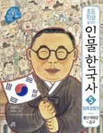 도서 이미지 - 초등학생을 위한 인물 한국사 5: 일제 강점기