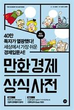 도서 이미지 - 만화 경제 상식사전 (개정판)
