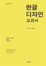 도서 이미지 - 한글 디자인 교과서
