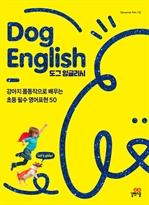 도서 이미지 - Dog English 도그잉글리시