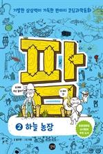 도서 이미지 - 코딩과학동화 팜 2 하늘 농장