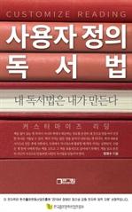 도서 이미지 - 사용자 정의 독서법