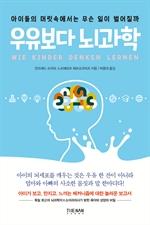 도서 이미지 - 우유보다 뇌과학
