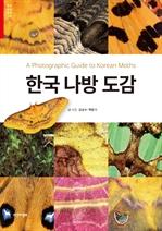 도서 이미지 - 한국 나방 도감
