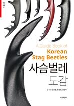 도서 이미지 - 사슴벌레 도감