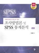 도서 이미지 - 조사방법론 및 SPSS 통계분석: 사회조사분석사 2급실기대비(제2판)