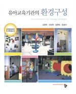 도서 이미지 - 유아교육기관의 환경구성