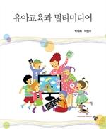 도서 이미지 - 유아교육과 멀티미디어