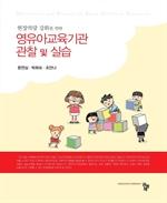 도서 이미지 - 영유아교육기관 관찰 및 실습