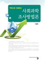 도서 이미지 - 맥락으로 이해하는 사회과학 조사방법론 2판