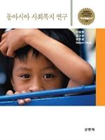 도서 이미지 - 동아시아 사회복지 연구