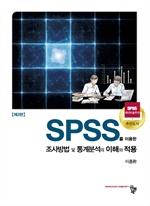 도서 이미지 - SPSS를 이용한 조사방법 및 통계분석의 이해와 적용 3판